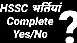 HSSC भर्तियाँ पूरी होंगी या नही।( KaraMazu Sarkri Naukri)