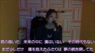 原曲キー(カラオケ音源) 家入レオ 「君がくれた夏」 Covered byひろさ...