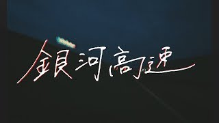 ハンブレッダーズ「銀河高速」Music Video