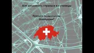 Как запоминать страны и их столицы (4-й урок)