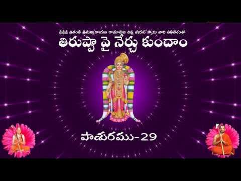 Learn Tiruppavai - Pasuram 29(Sitram siru kaale ) - Chinna Jeeyar Swamy