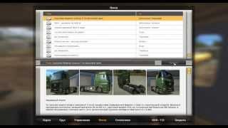 Обзор UK Truck simulator