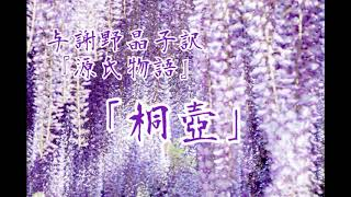 朗読『源氏物語』巻㈠「桐壺」与謝野晶子訳