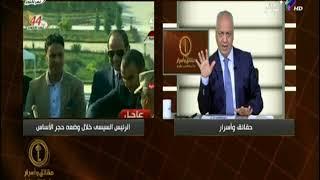 مصطفى بكرى : وضع حجر أساس للعاصمة الادارية الجديدة انطلاقة جديدة للتنمية في مصر