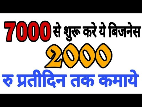 7000 से शुरू करे ये बिजनेस ,Small Business Idea, Home based Business Idea