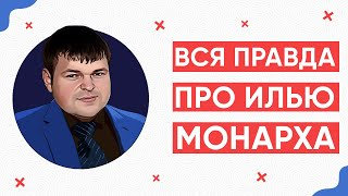 Илья монарх кредитный юрист.  Илья галимов кредитный юрист.