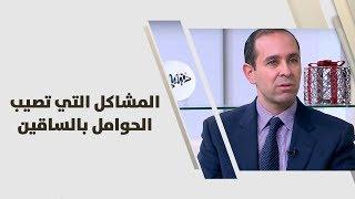 د. أمير ملكاوي - المشاكل التي تصيب الحوامل بالساقين