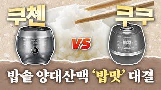 어떤 밥솥을 사야할까? 쿠쿠 vs 쿠첸가격, 밥맛, 세…