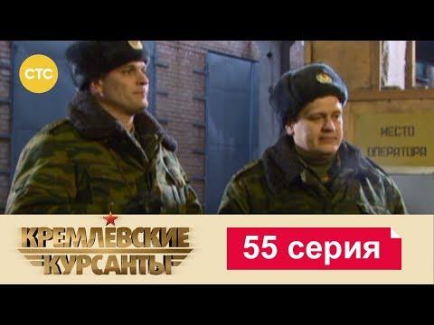 Кремлевские курсанты 55 серия