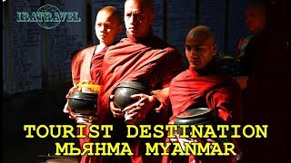 Про Путешествие Влог Мьянма Бирма: о Буддизме Vlog Tourist Destination Myanmar