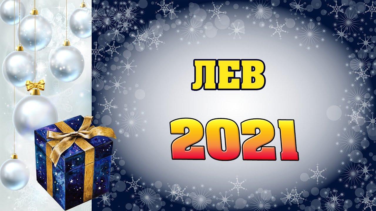 ♌ ЛЕВ ✨ ГОРОСКОП НА 2021 ГОД ✨ ЧТО ЖДЕТ ЛЬВА В 2021 ГОДУ 🌟 астропрогноз от Аннели Саволайнен
