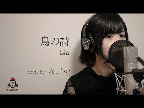 鳥の詩 / Lia【ゲーム AIR 主題歌】