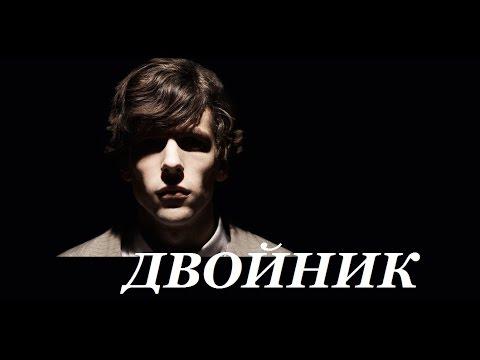 Смысл фильма Двойник 2014 / Double 2014 / Ричарда Айоади через призму Достоевского