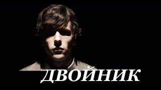Смысл фильма Двойник 2014 Ричарда Айоади через призму Достоевского