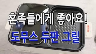 1인용 미니 전기그릴 | 도무스 두판그릴 사용후기