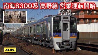 南海8300系 高野線にて営業運転開始 2019.11【4K】