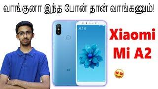 Xiaomi Mi A2   வாங்குனா இந்த போன் தான் வாங்கணும் Best Budget Android One Smartphone  Tamil