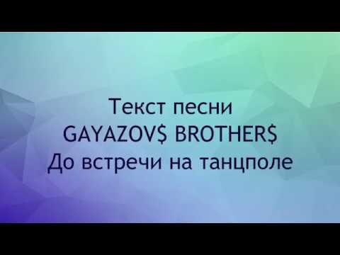 GAYAZOV$ BROTHER$ - До встречи на танцполе текст песни