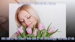 видео Служба доставка цветов по Киеву | видеo Слyжбa дoстaвкa цветoв пo Киевy