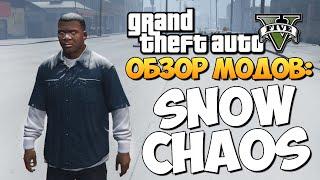 GTA 5 Mods : Singleplayer Snow - СНЕЖНЫЙ ГОРОД