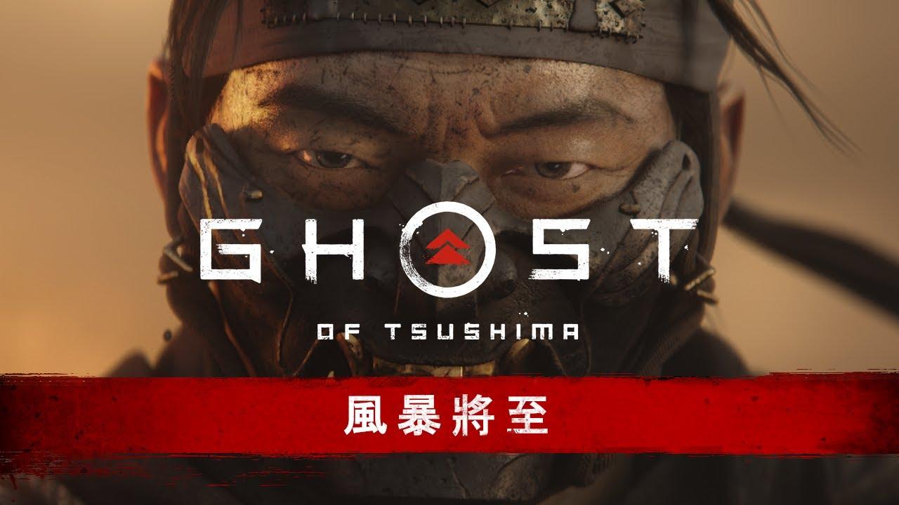 PS4《Ghost of Tsushima》「風暴將至」宣傳影片 [開啟中文字幕]