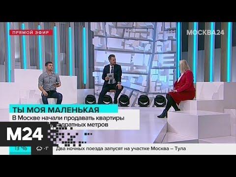 """""""Прямо и сейчас"""": в Москве выставили на продажу квартиры площадью 11 кв м - Москва 24"""