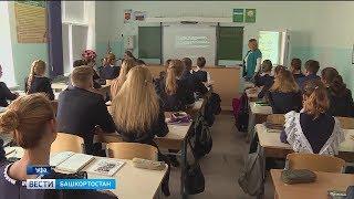 В Башкирии учеников переведут на пятидневную форму обучения