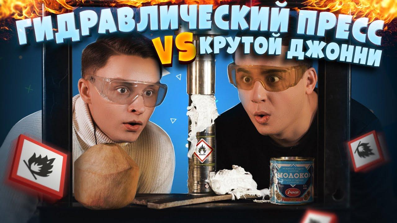 ГИДРАВЛИЧЕСКИЙ ПРЕСС ПРОТИВ ПЕНЫ ДЛЯ БРИТЬЯ 4K