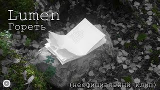 Lumen - Гореть (UNOFFICIAL MUSIC VIDEO)
