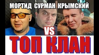 Warface: Крымский, Мортид, Сурман vs ТОП-РАНГ клан! Решающая битва!