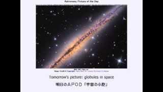 2013年 10月11日 「エッジオン銀河:NGC 891」-Astronomy Picture of the Day