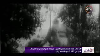 الأخبار - 70 عاماً على مذبحة دير ياسين ... جريمة إسرائيلية راح ضحيتها أكثر من 250 شهيداً