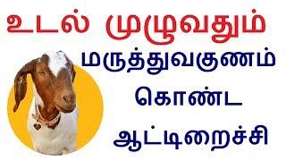 உடல் முழுவதும்  மருத்துவகுணம் கொண்ட ஆட்டிறைச்சி   Tamil health tips