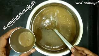 உளுந்தங்கஞ்சி \ulundhu kanji\how to make ulundhu kanji\urad dhal porridge\in tamil with english subt