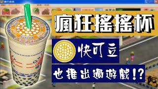 自己開一間飲料店! 20年前的台灣手搖店經營遊戲 | 瘋狂搖搖杯 | 神扯電玩 第19集 | 啾啾鞋