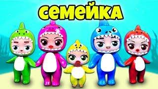 Семейка BABY SHARK! Видео про Куклы lol surprise + Клип ЛОЛ