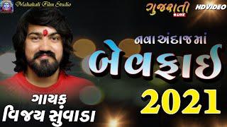Vijay Suvada     live program2020    Kanasara    mahakali film studio
