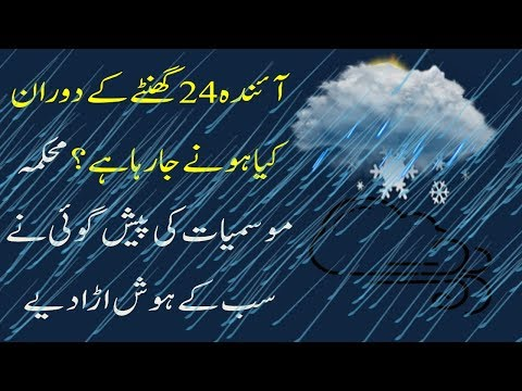 What's Going On In The Next 24 Hours? Weather Pakistan | Raaztv