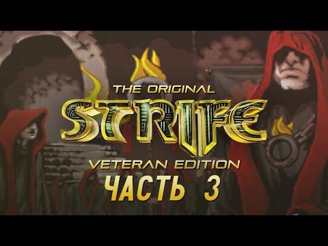 видео: Прохождение strife. Часть 3 - Путь Оракула [к плохой концовке].