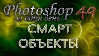 СМАРТ ОБЪЕКТЫ - Photoshop (Фотошоп) за один день! - Урок 49