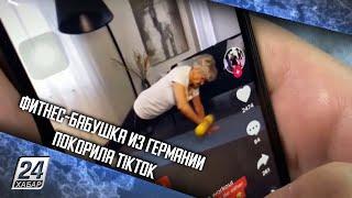Фитнес-бабушка из Германии покорила TikTok