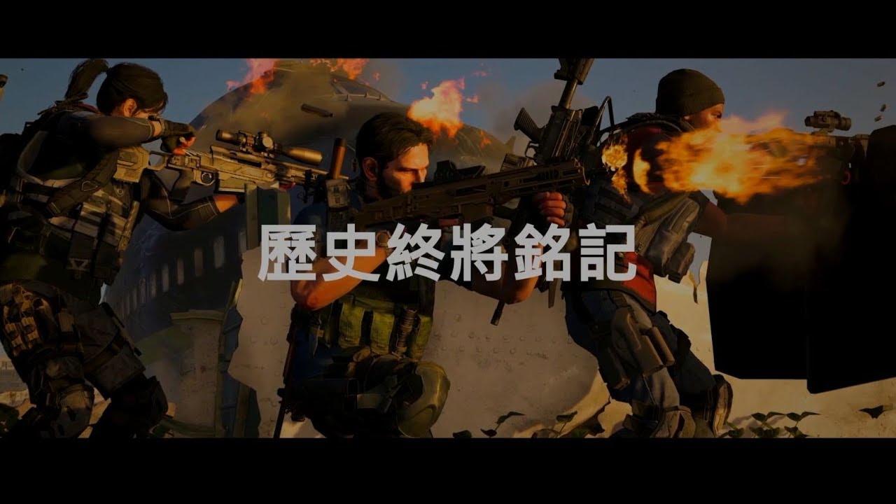 PS4『湯姆克蘭西:全境封鎖2』上市預告片