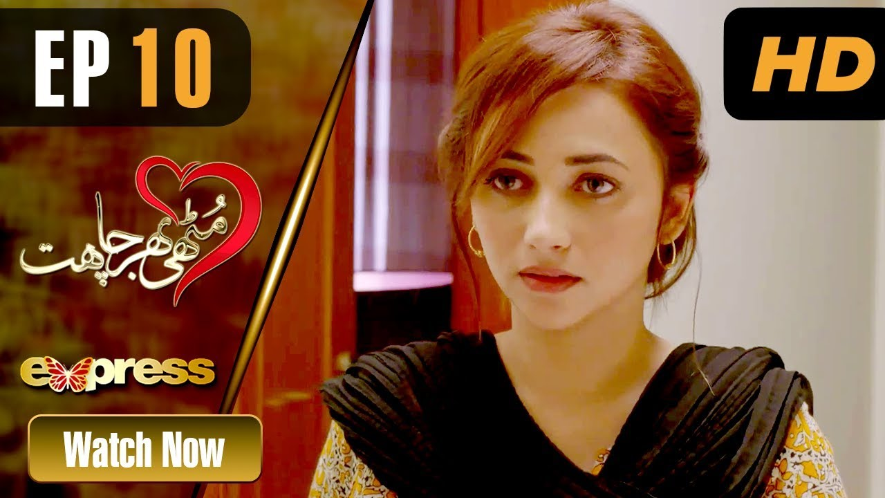 Muthi Bhar Chahat - Episode 10 Express TV May 28