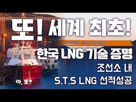 [DSME다큐] 세계 최초 조선소내 LNG 선적작업
