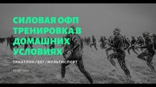 СИЛОВАЯ ОФП ТРЕНИРОВКА В ДОМАШНИХ УСЛОВИЯХ| ТРИАТЛОН/БЕГ