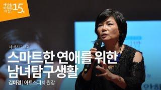 세바시 247회 스마트한 연애를 위한 남녀탐구생활 | 김미경 아트스피치 원장