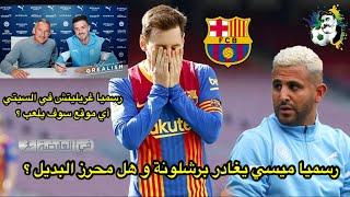 رسميا ميسي يغادر برشلونة هل  محرز البديل ؟ غريليتش رسميا في السيتي و أين سيلعب؟