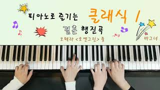 피아노로 즐기는 클래식 1단계 - 결혼 행진곡