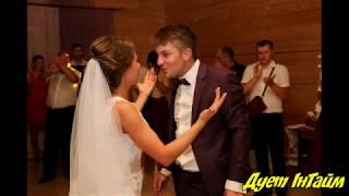 Дует ІнТайм. Музика на весілля І Музыка на свадьбу Житомир