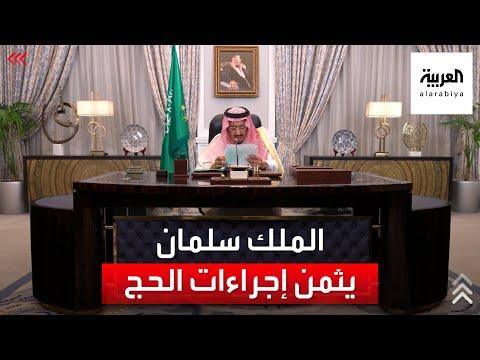 نشرة الرابعة | الملك سلمان: تضامن الدول الإسلامية ساهم في نجاح الحج